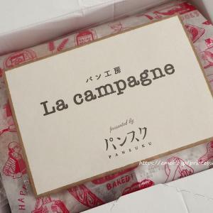 パン工房 La campagne♡パンスク2020年10月分