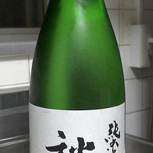 純米生酒「秋鹿・しぼりたて純米」