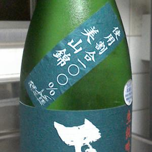 純米生吟醸酒「天明 秋あがり美山錦55」と純米吟醸酒「天の戸 美山錦・ひやおろし」
