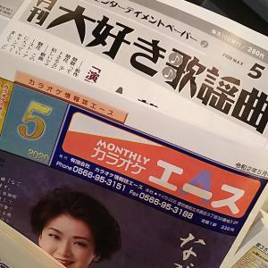 お家でカラオケ情報誌でもみて新曲チェックしてて下さいませ(*^^*)