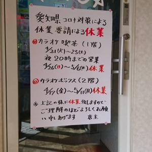 愛知県コロナ対策要請により、1階カラオケ喫茶の営業時間の変更です。