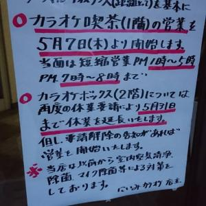 1階カラオケ喫茶の営業を本日からq(^-^q)