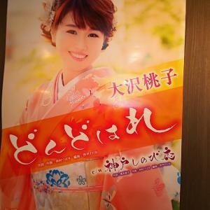 ♪大沢桃子♪新曲゛どんど  はれ゛5月20日発売(^_^)v
