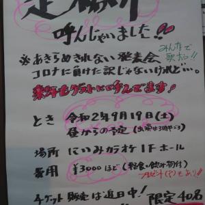 ♪走祐介♪さんを迎えてのイベントを企画しました(*^^*)