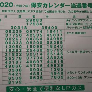 ガスお取引のお客様への2020保安カレンダー