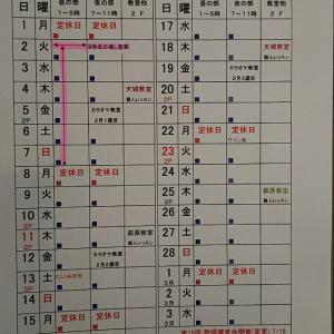 1月の営業時間スケジュールを変更しましたm(__)m