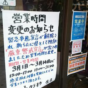 愛知県新型コロナウイルス感染症゛厳重警戒措置゛協力の為