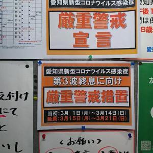 愛知県「厳重警戒措置」の延長のため夜の営業は3月21日(日)まで21:00閉店となります m(_