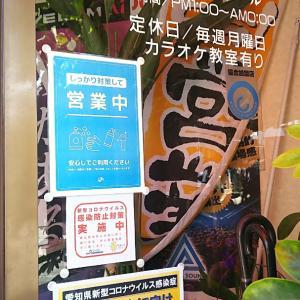 愛知県新型コロナウイルス感染症警戒領域 宣言が出たことをうけ…