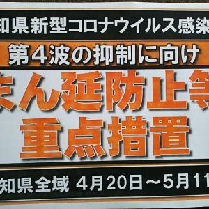 愛知県新型コロナウイルス感染症゛まん延防止等重点措置゛の為…