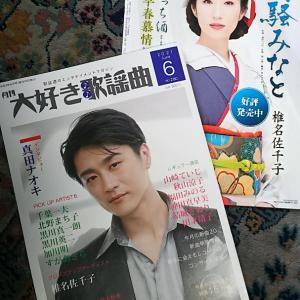 月刊゛大好き歌謡曲゛が6月号から冊子サイズにリニューアルq(^-^q)