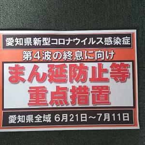 愛知県新型コロナウイルス感染症第4波の終息に向け…まん防(`ー´ゞ-☆