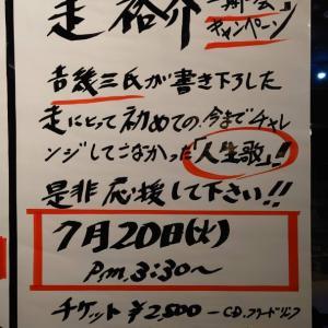 ♪走祐介♪さん6月27日(日)名古屋コンサートが11月20日(土)に再再再々延期となりました(^