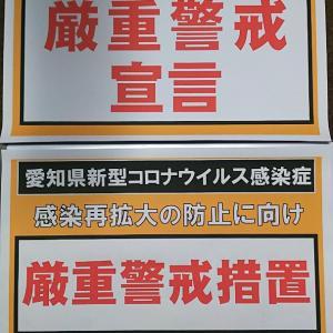 愛知県厳重警戒措置の為、営業時間等変更のお知らせですm(__)m