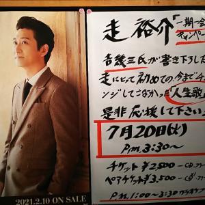 明日7月20日(火)♪走祐介♪キャンペーンですq(^-^q)