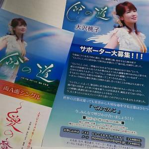 ♪大沢桃子♪新曲キャンペーンに多くのお問い合わせありがとうございますm(__)m