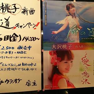 8月6日(金)♪大沢桃子♪キャンペーンでの…(*^^*)