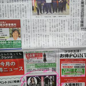 明日のたんぽぽニュースに、第36回歌と舞の祭典の広告が掲載されます。