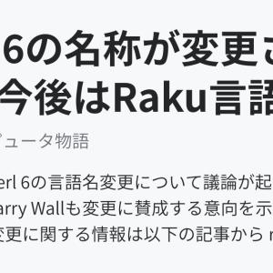 Perl 6、正式に「Raku」へ名称変更か