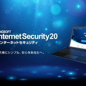 広告付き無償セキュリティソフト「KINGSOFT Internet Security 20」公開、動作速度改善でブルーライトカット機能も搭載