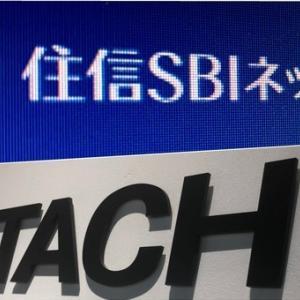 住信SBIが勘定系刷新へ、日本IBMから日立にリプレース