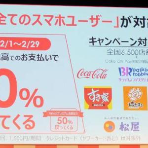 PayPay、大手飲食店・自販機で使うと40%還元 牛丼御三家、日高屋、Coke ONなど対象