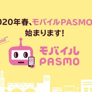 「モバイルPASMO」、2020年春サービス開始--Androidのみ対応