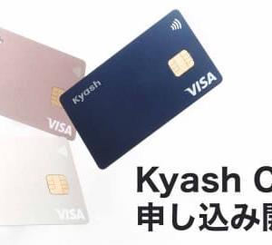 Kyash Card申込開始。タッチ決済やICチップ搭載の次世代カード