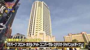 【実業家】三木谷氏「大阪府知事に、軽症者の受け入れ先として私が所有しているホテル598室を無償でつかってほしい旨、申し入れました」