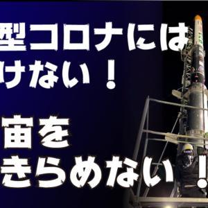 【ホリエモン】ロケット打ち上げ延期で支援の募金続々!10時間で目標の900万円突破へ