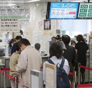 【後進国】マイナンバーカードのシステムが連日ダウン 暗証番号忘れでアクセス殺到