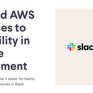 AWSとSlack、戦略的提携を発表 SlackはAmazon Chimeを採用し、AWSは全社でSlackを採用