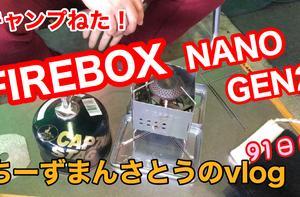 FIREBOX NANO GEN2 なのね~!