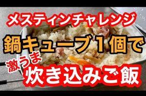 鍋キューブで炊き込みご飯!