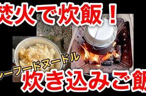 焚火で炊飯!