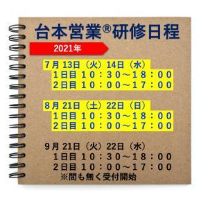 台本営業®︎研修!8月受付開始!