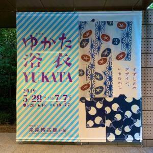 「特別展 ゆかた 浴衣 YUKATA」