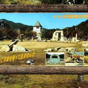 華やぎワンダー・ワールド 770  八塔寺石彫刻アート