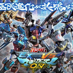 『機動戦士ガンダム EXTREME VS. マキシブーストON』がPS4で発売決定!