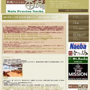 3月14日にMAN WITH A 10TH MISSION 宿泊プランを発売します!