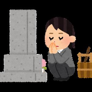 念願のお墓参りに行ってきた。