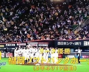 ソフトバンク3年ぶりのリーグ優勝!おめでとう工藤君!頑張ったね。な話