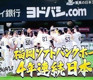 おめでとう工藤君!2020年度日本シリーズ優勝!日本一だね。