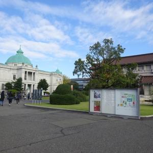 正倉院のお宝を東京国立博物館で見た