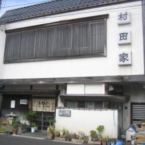 村田家は大日橋のたもとにある