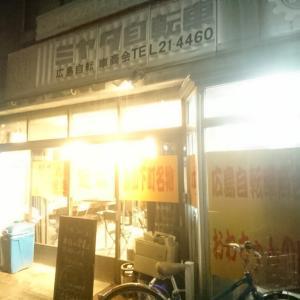 広島自転車商会という店を居酒屋だと思える?