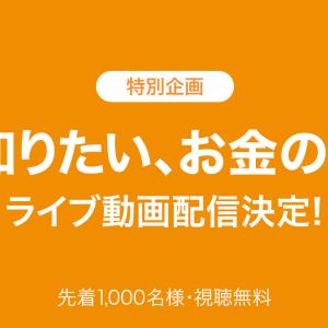 【明日】オンラインセミナー開催のお知らせ|家計再生のマイエフピー