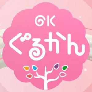 【関西地方】7/14(火)NHK『ぐるっと関西おひるまえ』出演のお知らせ|家計再生のマイエフピー