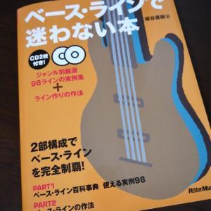 「ベースラインで迷わない本」が第10版へ