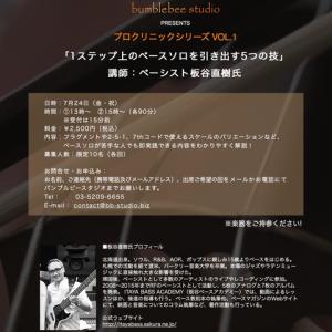 7/24(金)「1ステップ上のベースソロを引き出す5つの技」クリニック開催のお知らせ